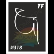 Трафарет ИЗ 18