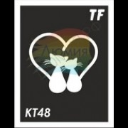 Трафарет КТ48
