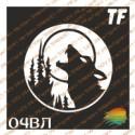 """Трафарет 04ВЛ """"Волк воет на луну"""""""