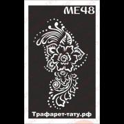 Трафарет Мехенди МЕ48