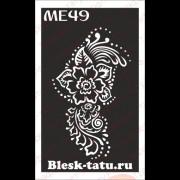 Трафарет Мехенди МЕ49