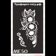 Трафарет Мехенди МЕ50