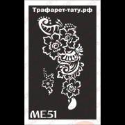 Трафарет Мехенди МЕ51