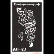 Трафарет Мехенди МЕ52