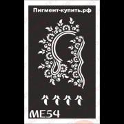 Трафарет Мехенди МЕ54