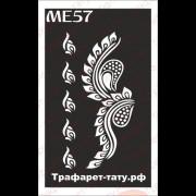 Трафарет Мехенди МЕ57