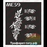 Трафарет Мехенди МЕ59