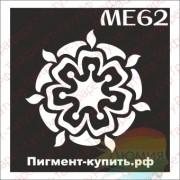 Трафарет Мехенди МЕ62