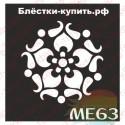 Трафарет Мехенди МЕ63
