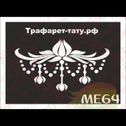 Трафарет Мехенди МЕ64