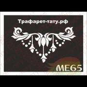 Трафарет Мехенди МЕ65