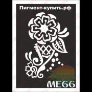 Трафарет Мехенди МЕ66
