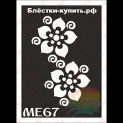 Трафарет Мехенди МЕ67