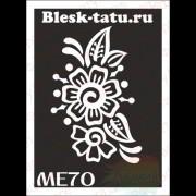 Трафарет Мехенди МЕ70