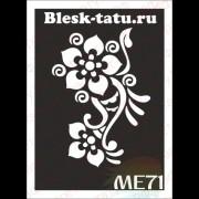 Трафарет Мехенди МЕ71