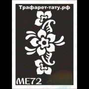 Трафарет Мехенди МЕ72