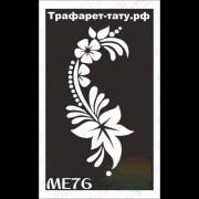 Трафарет Мехенди МЕ76