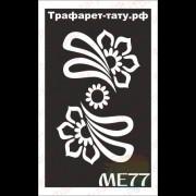 Трафарет Мехенди МЕ77