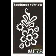Трафарет Мехенди МЕ78