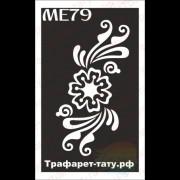 Трафарет Мехенди МЕ79