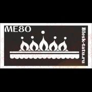 Трафарет Мехенди МЕ80