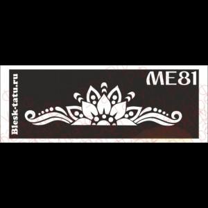 Трафарет Мехенди МЕ81