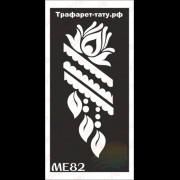 Трафарет Мехенди МЕ82