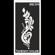 Трафарет Мехенди МЕ84