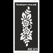 Трафарет Мехенди МЕ89
