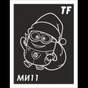Трафарет МИ11