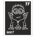 Трафарет МИ7