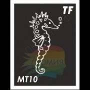 Трафарет МТ10