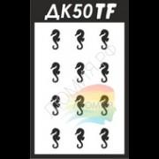 Трафарет ДК50