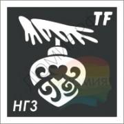 Трафарет НГ3