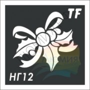 Трафарет НГ12