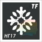 Трафарет НГ17