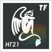 Трафарет НГ21