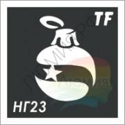 Трафарет НГ23