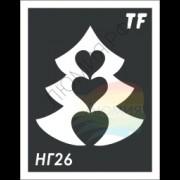 Трафарет НГ26