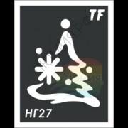 Трафарет НГ27