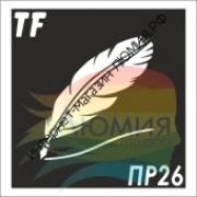 "Трафарет ПР26 ""ПЕРО"""
