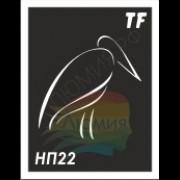 Трафарет НП22