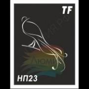 Трафарет НП23