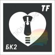 Трафарет БК2