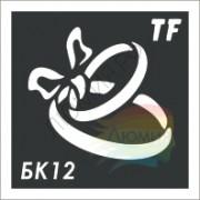 Трафарет БК12