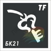 Трафарет БК21
