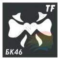 Трафарет БК46