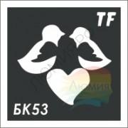 Трафарет БК53