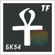 Трафарет БК54