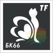 Трафарет БК66
